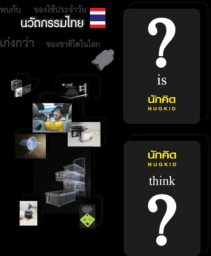 นักคิด  นวัตกรรม  เครื่องครัว  หน้าต่าง  มุ้งลวด  คาร์ซีท  ฉลาดซื้อ ของใช้จำเป็น  อุปกรณ์จำเป็น